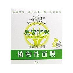 植物性蘆薈面膜